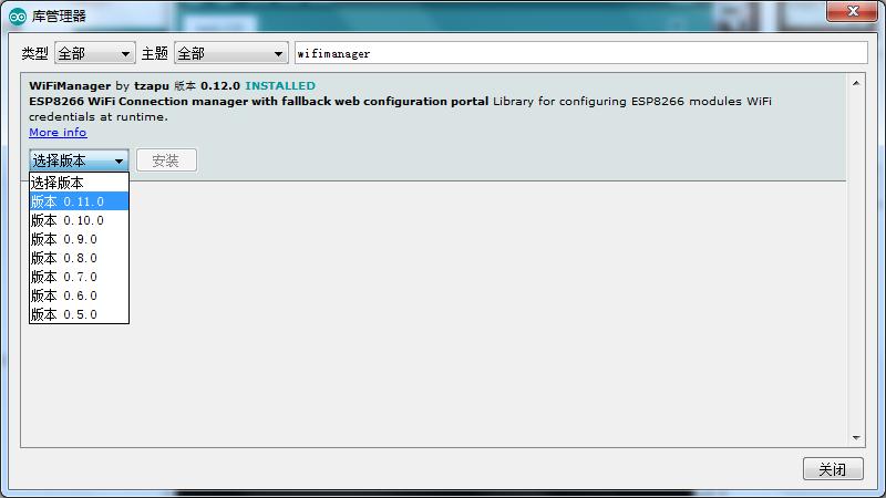 图1.5.1 安装 WiFiManager库