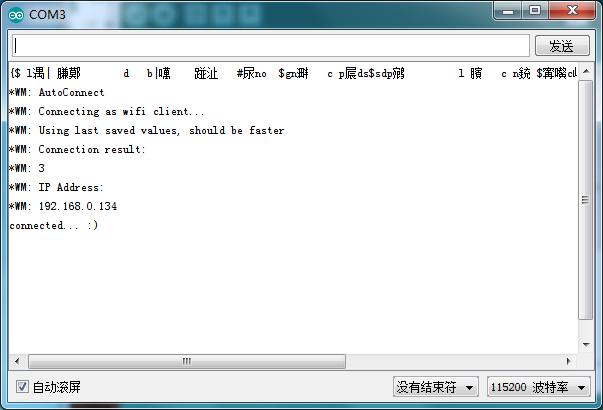 图1.5.3 串口打印信息